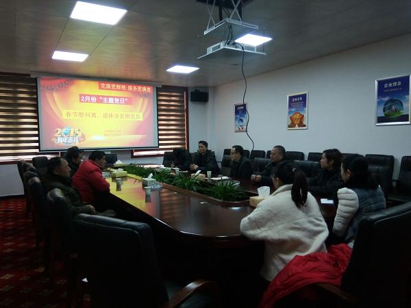 宝峰湖公司党支部开展春节慰问活动